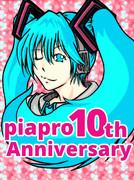 初音ミク(piapro 10th Anniversary)
