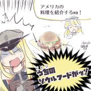 ビスマルクとアイオワとハンバーガー