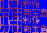 新宝島光る文字風数字BB