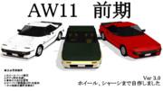 AW11 ver3.0 前期 配布