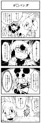 【けものフレンズ】ゴ○パンダ