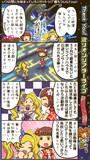 ミリオン四コマ『Thank You! ミリオンシアターライブ Final Party!』