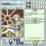 【ハイパークイック】A5-08軍事精霊エネルシェル