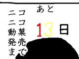 ニコニコ動菓発売まであと、、、13