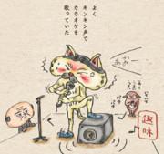 趣味‐カラオケ