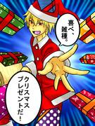 ギルガメッシュからのクリスマスプレゼント