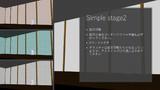 【商用可能】Simple stage2