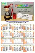 2018年カレンダー(CanTra6AM2017)(その2)