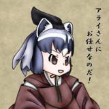アライさん(幕府)