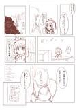 神奈子ちゃんDEほのぼの注意喚起漫画