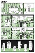 デレマス漫画 第229話「恋バナ」