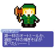 【ドット】ポール・バニヤン