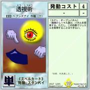 【ハイパークイック】A5-11透視術