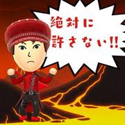 絶対に許さない! (火山)