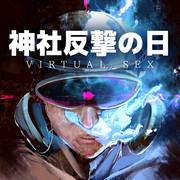 神社反撃の日VIRTUAL_SEX