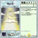 【ハイパークイック】A5-12神の光