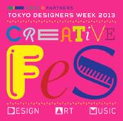 東京デザインウィーク(TOKYO DESIGN WEEK)