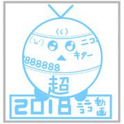 ニコニコ超会議2018ロゴ投稿イラスト