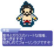【ドット】エドワード・ティーチ