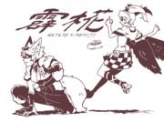狼と霹靂神