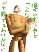 俺が知っているロボットの兵隊さんじゃない…