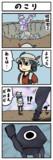(45)【けものフレンズ4コマまんが】のこり