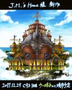『FF3全曲SFCアレンジ計画』CDジャケットイラスト