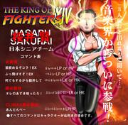 KOFシリーズについにアルフィーの桜井賢が!