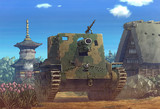 四式十五糎自走砲