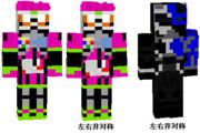 マイクラスキン 仮面ライダー平成ジェネレーションズFINAL 1