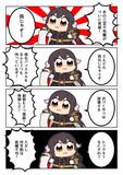 三笠先輩紹介しておきます漫画