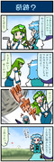 がんばれ小傘さん 2561