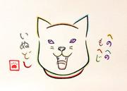 ひらがなで年賀状に描く犬を描いてみた