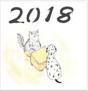 2018年 干支のイヌ 戌