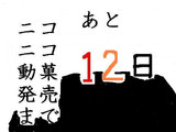 ニコニコ動菓発売まであと、、、12