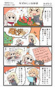 赤城ちゃんのつまみ食い 132
