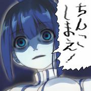 ちんこしまえ(鷲尾須美)