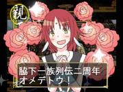 【動画】危険な春菜【音MAD】