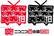 超会議2018ロゴマーク案:テレビちゃんinテレビちゃん