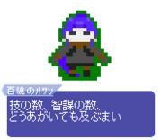 【ドット】百貌のハサン