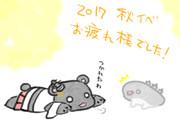 お疲れ様会(2017秋)