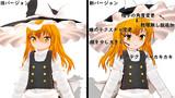【kaoru改変】魔理沙1.02修正点 1