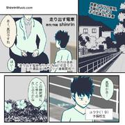 「走り出す電車 / shinrin feat. 初音ミク」1P