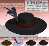 【被り物】羽飾りの付いた帽子【配布】