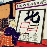 今年の漢字は・・・「北」