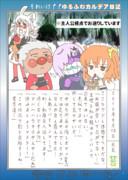 ゆるふわカルデア日記10