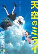 【駄コラ】映画「未来のミライ」空翔る少女【ラピュタ】