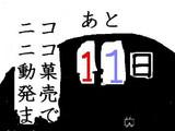 ニコニコ動菓発売まであと、、、11