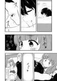 【ガルパン】さおまこ1P漫画