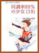 小説用表紙絵:同調率99%の少女(19)